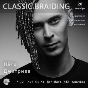 брейдинг плетение мастер класс москва