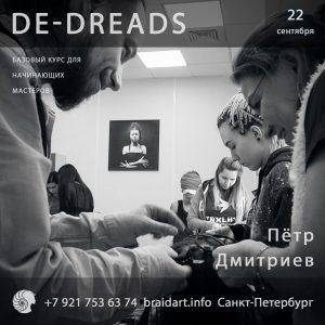 де-дреды-обучение