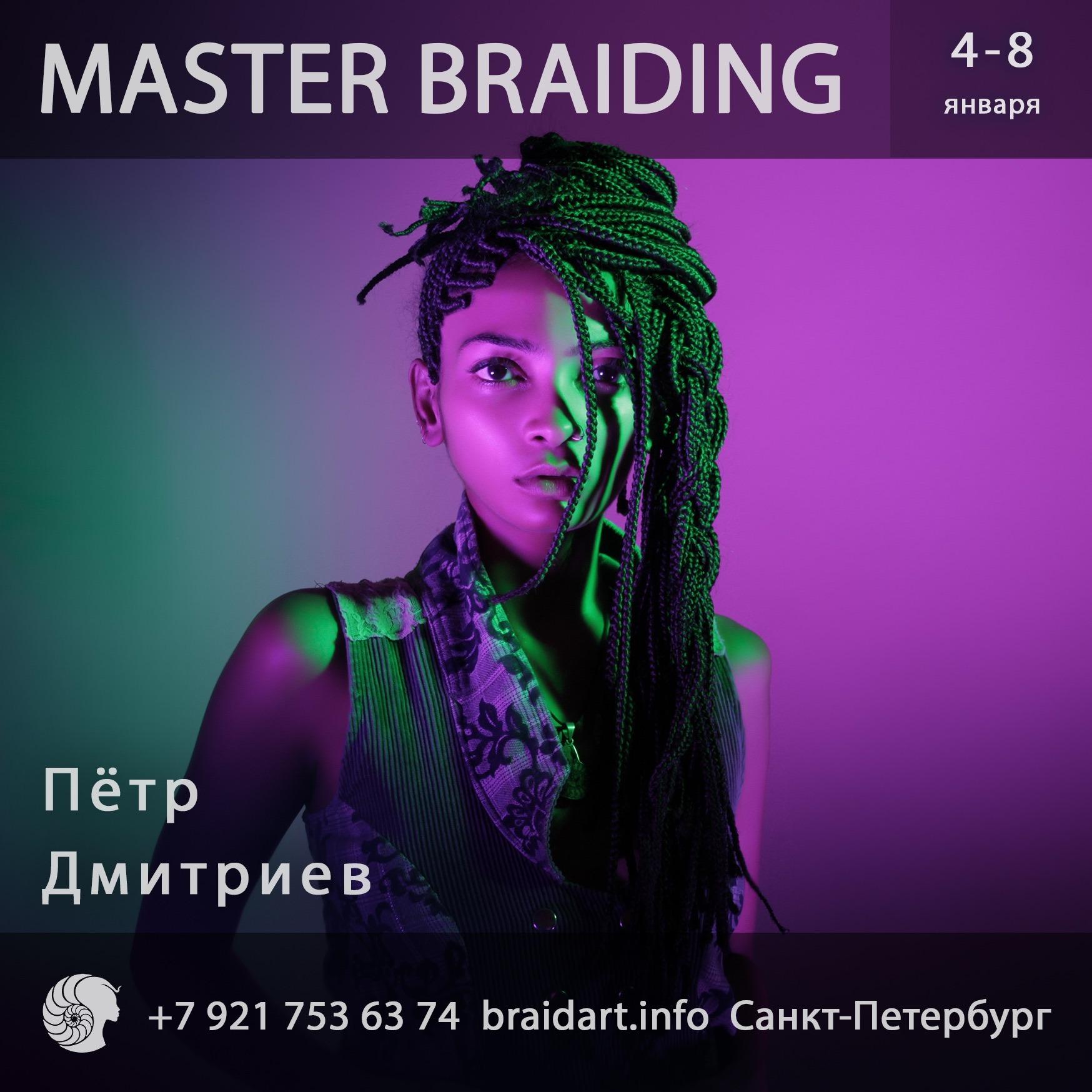 Мастер-класс MASTER BRAIDING 4-8 января, Питер