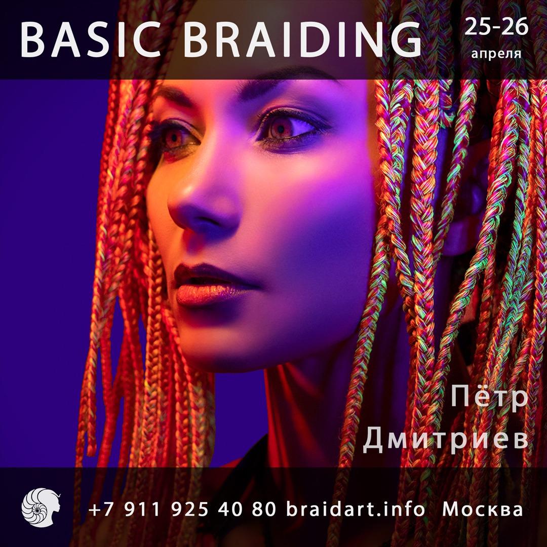 обучение плетению брейд в москве