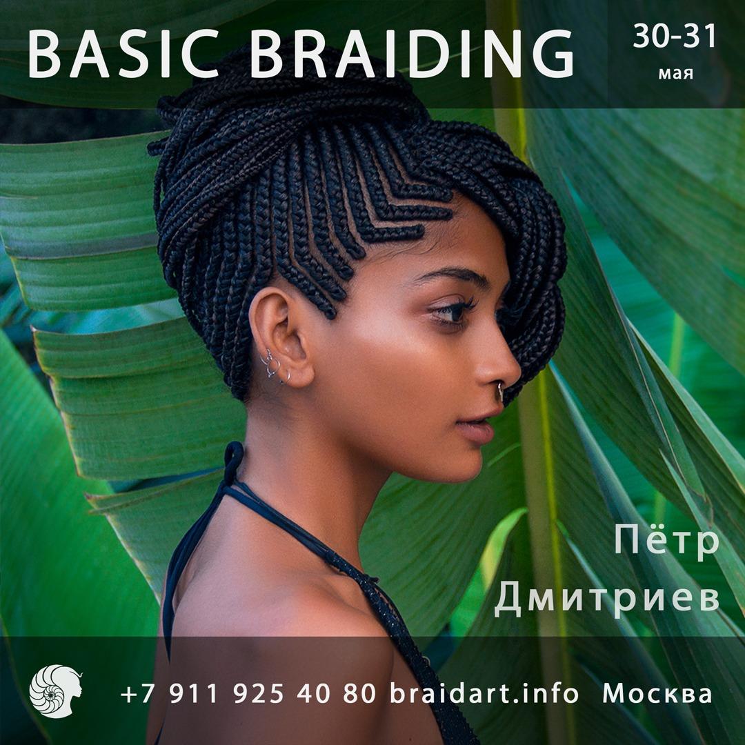 мастер-класс по афроплетению в москве