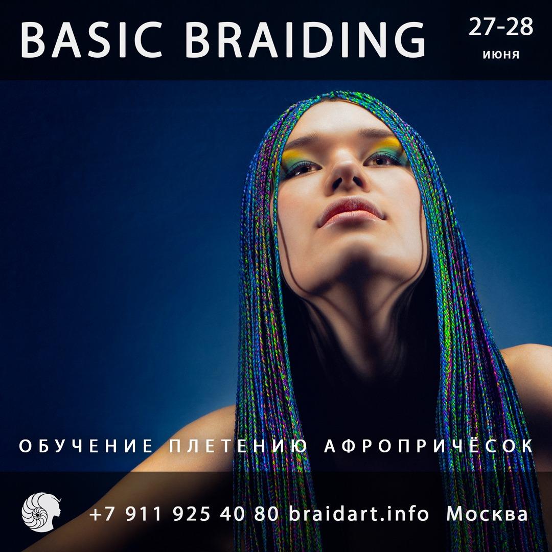 обучение афроплетению косичек в москве