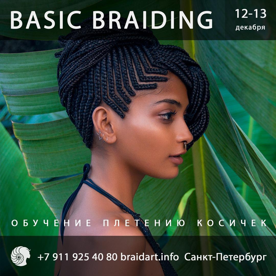 обучение плетению афропричёсок в спб