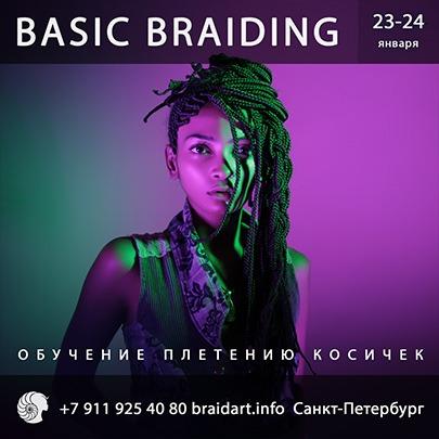 basic-braiding-23-24-yanvarya