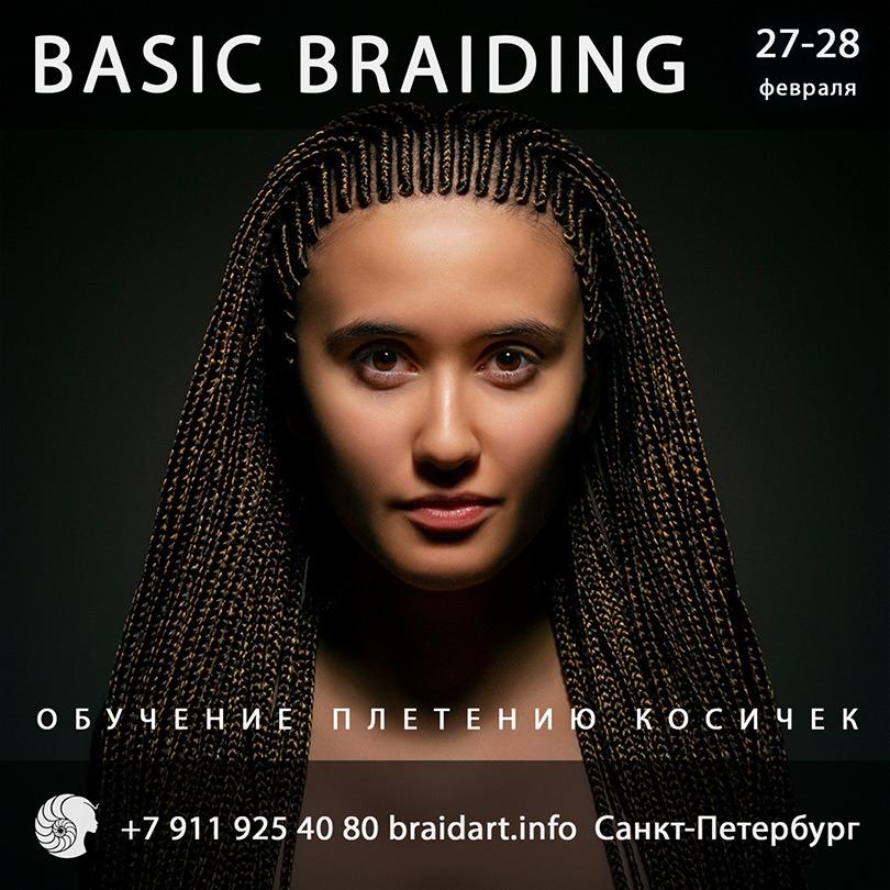 basic-braiding-27-28-fevralya