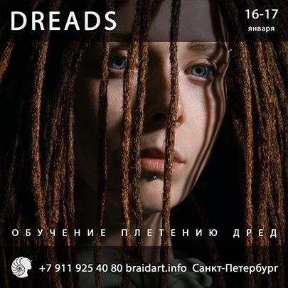 dreads-16-17-yanvarya